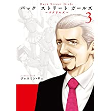 Back Street Girls(3) (ヤングマガジンコミックス)