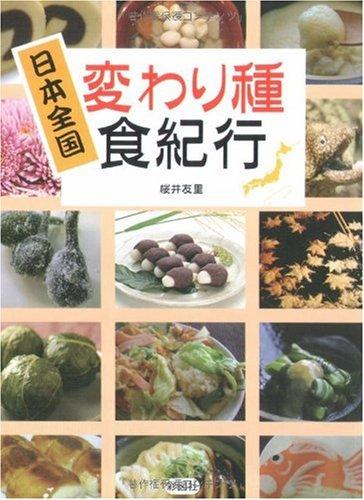 変わり種食紀行 日本全国の詳細を見る