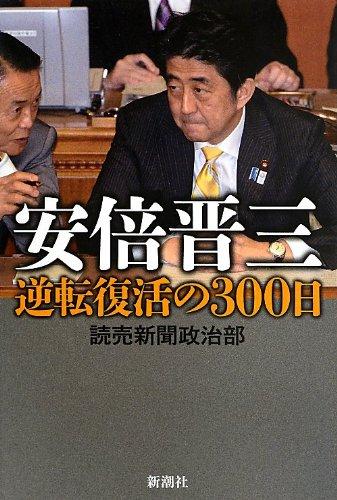 安倍晋三 逆転復活の300日の詳細を見る