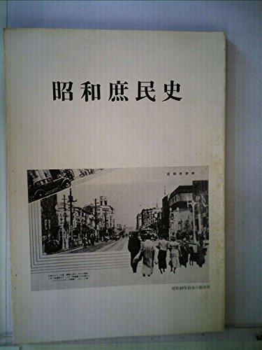 昭和庶民史 (1984年)
