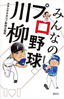 みんなのプロ野球川柳