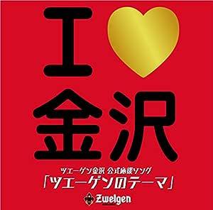 I LOVE 金沢 〜ツエーゲンのテーマ〜