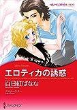 ハーレクインコミックス セット 2016年 vol.9 ハーレクインコミックス セット ニセンジュウロクネン