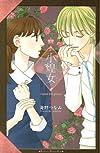 小煌女(3) (KC KISS)