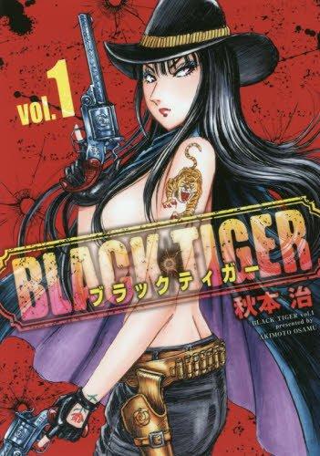 BLACK TIGER ブラックティガー 1 (ヤングジャンプコミックス)