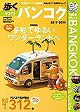 歩くバンコク20172018 歩くシリーズ