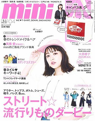 mini(ミニ) 2017年 4 月号の詳細を見る