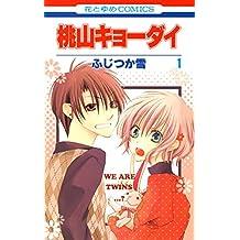 桃山キョーダイ 1 (花とゆめコミックス)