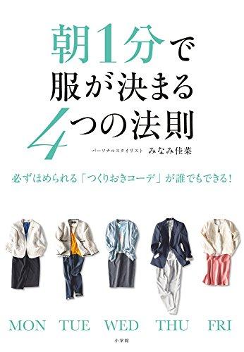朝1分で服が決まる4つの法則: 必ずほめられる「つくりおきコーデ」が誰でもできる!