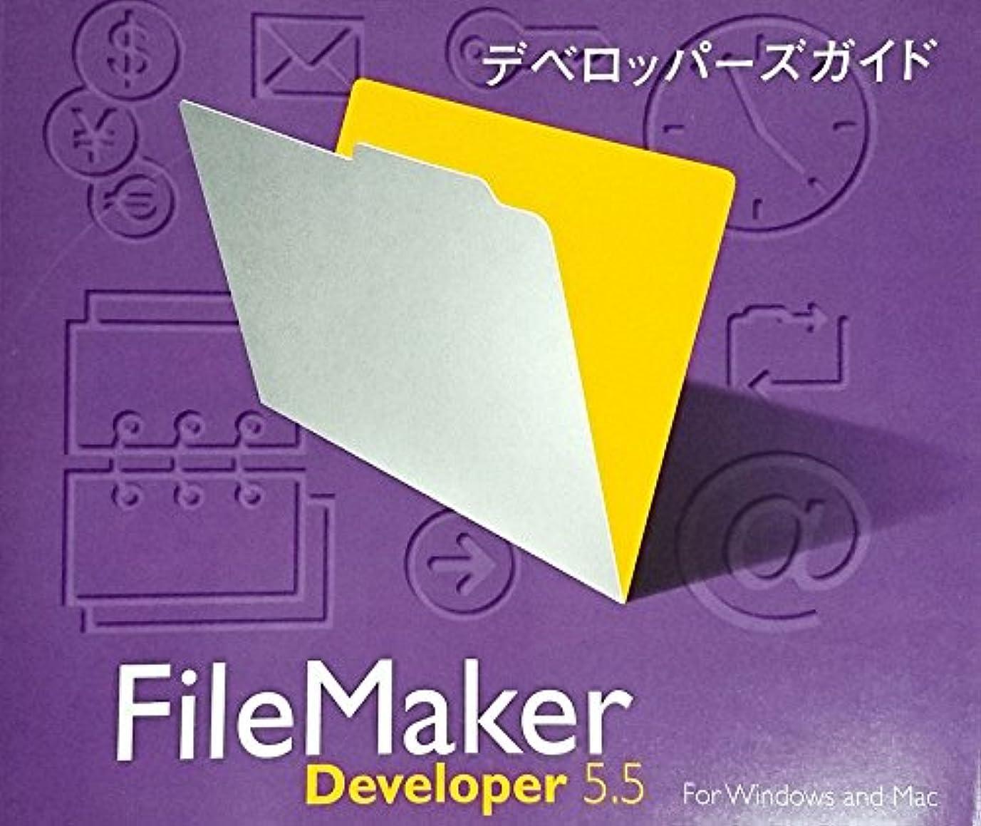 FileMaker Developer 5.5 日本語版 アップグレード版 For Macintosh