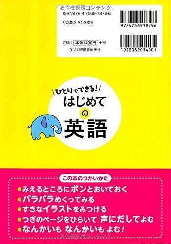 CD BOOK ひとりでできる!  はじめての英語 (アスカカルチャー)