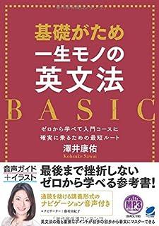 もうすぐ1冊終了するぜ:英文法