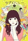 ラブ*ハニー 2 (Ray Books)