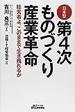 日本型第4次ものづくり産業革命-経営者よ、このままで生き残れるか- (B&Tブックス)