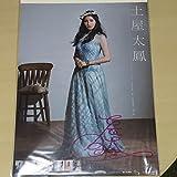 土屋太鳳 直筆サイン付き カレンダー 2015