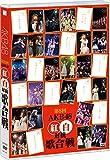 第8回 AKB48紅白対抗歌合戦(DVD2枚組) 画像