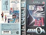 伝説巨神イデオン(2) [VHS]