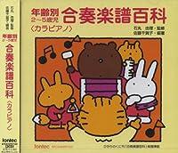 CD 年齢別2〜5歳児 合奏楽譜百科 [カラピアノ]