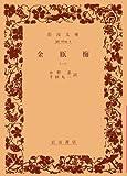 金瓶梅 1 (岩波文庫 赤 14-1)