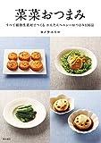 菜菜おつまみ 菜菜シリーズ