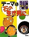 小学生でもわかる囲碁入門〈4〉テーマは「石の生き死に」―梅沢由香里が教えます
