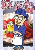 美味い話にゃ肴あり (6) (ぶんか社コミックス)