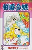 伯爵令嬢 (2) (Hitomi comics)