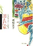 消えた家―ミスティ・ガール紅子 (角川文庫)