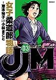 JJM 女子柔道部物語(3) (イブニングKC)