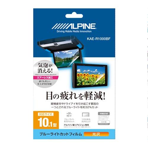 アルパイン(ALPINE) 10.1型リアビジョン用 ブルーライトカットフィルム KAE-R1000BF