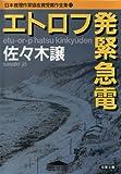 エトロフ発緊急電 (双葉文庫―日本推理作家協会賞受賞作全集)