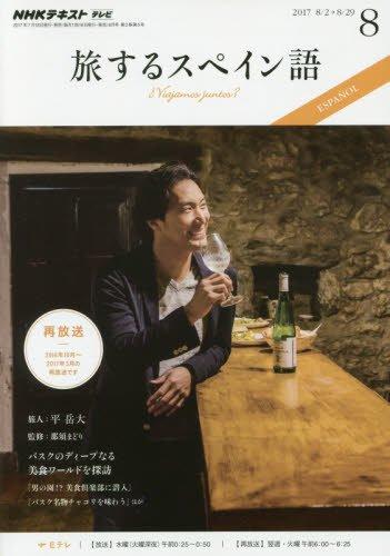 NHKテレビ 旅するスペイン語 2017年8月号 [雑誌] (NHKテキスト)