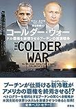 コールダー・ウォー: ドル覇権を崩壊させるプーチンの資源戦争 画像