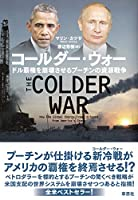 コールダー・ウォー: ドル覇権を崩壊させるプーチンの資源戦争