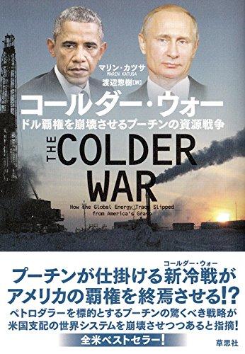 コールダー・ウォー: ドル覇権を崩壊させるプーチンの資源戦争の詳細を見る