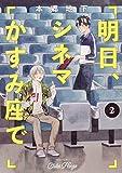 明日、シネマかすみ座で コミック 1-2巻セット