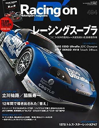 レーシングオン  No.494 (NEWS mook)