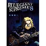 BLUE GIANT SUPREME (8) (ビッグコミックススペシャル)