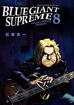 BLUE GIANT SUPREMEの最新刊