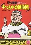 やっとかめ探偵団 (光文社文庫)
