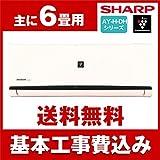 標準設置工事セット SHARP AY-H22DH AY-H-DHシリーズ [エアコン (主に6畳用)]