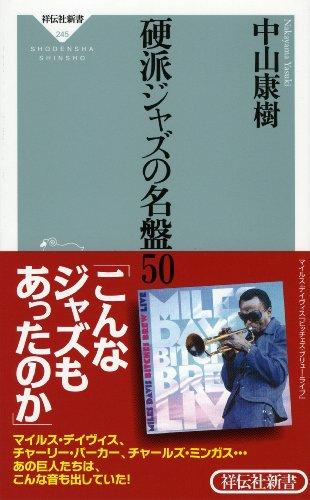 硬派ジャズの名盤50(祥伝社新書245)の詳細を見る