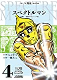 AKITA特撮SELECTION スペクトルマン 冒険王・週刊少年チャンピオン版 (4) (書籍扱いコミックス)