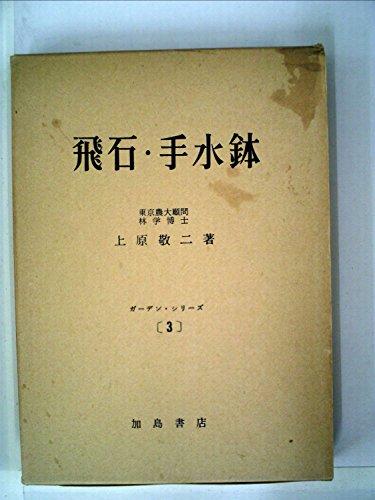 飛石・手水鉢 (1958年) (ガーデン・シリーズ〈第3〉)