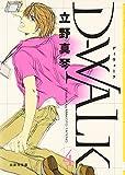 Dーwalk 第4巻 (白泉社文庫 た 4-10)