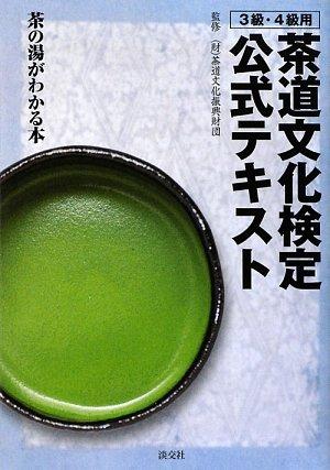 茶道文化検定公式テキスト 3級・4級用―茶の湯がわかる本の詳細を見る
