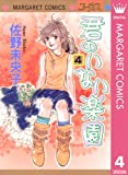 君のいない楽園 4 (マーガレットコミックスDIGITAL)