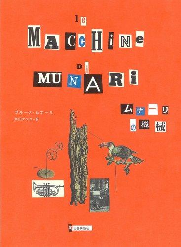 ムナーリの機械の詳細を見る
