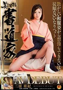 美しすぎる書道家 三浦亜紀AV DEBUT 艶かしい和服姿から想像もできないほど従順ないいなりペット [DVD]