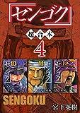 センゴク 超合本版(4) (ヤングマガジンコミックス)